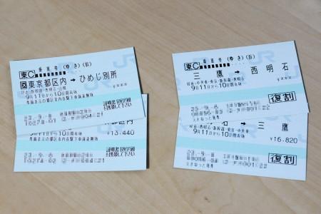「東京」から「新庄」新幹線の料金・時間 - 駅探