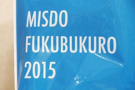 MISDO FUKUBUKURO2015
