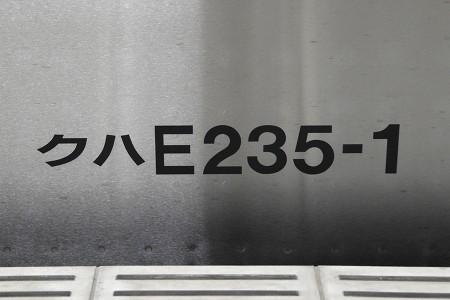 11号車・クハE235-1 車体表記