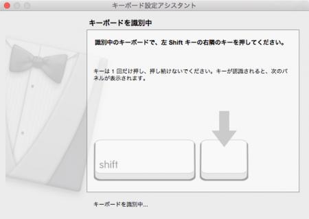 最初に出たキーボードの設定画面