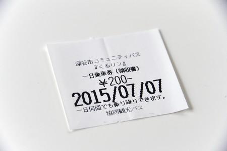 「くるリン」の領収書兼1日乗車券