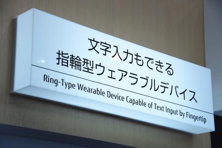 文字入力もできる指輪型ウェアラブルデバイス