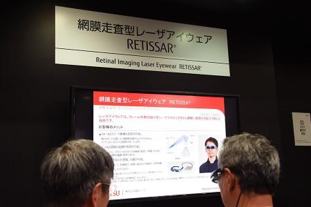 網膜走査型レーザアイウェア「RETISSA」