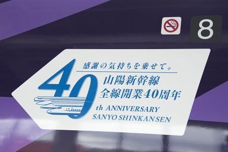 山陽新幹線全線開業40周年ステッカー