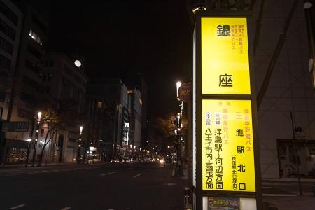 吉祥寺駅北口行きが追加される前の銀座バス停