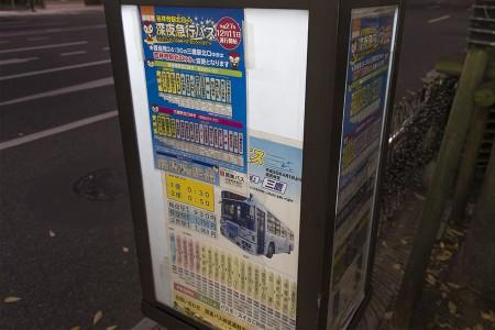 吉祥寺駅北口行き運行開始のポスター