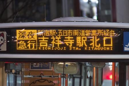 深夜急行吉祥寺駅北口行きの前面表示