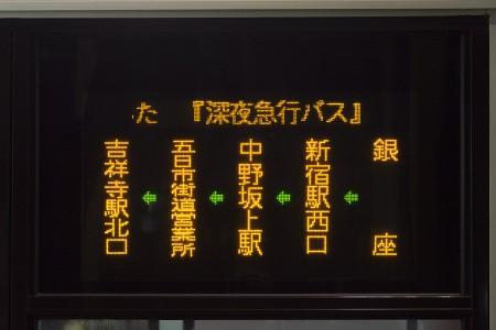 深夜急行吉祥寺駅北口行きの側面表示