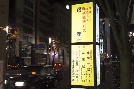 吉祥寺駅北口行きが追加された銀座バス停
