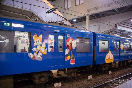 「京急セガトレイン」3〜4号車 @ 品川
