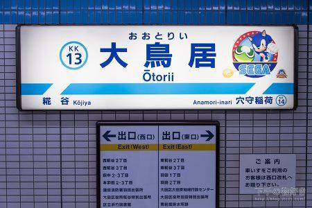 大鳥居の駅名標特別装飾